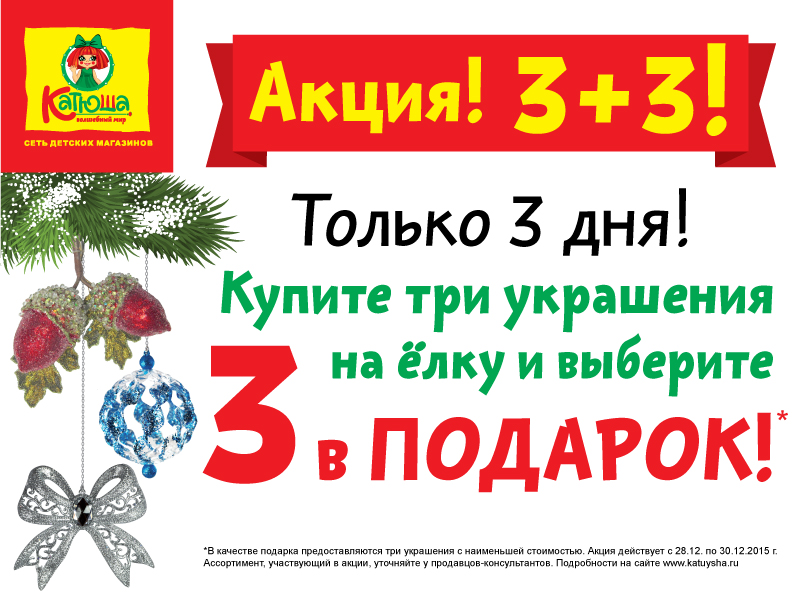 Акция 1 1 3 подарок 29