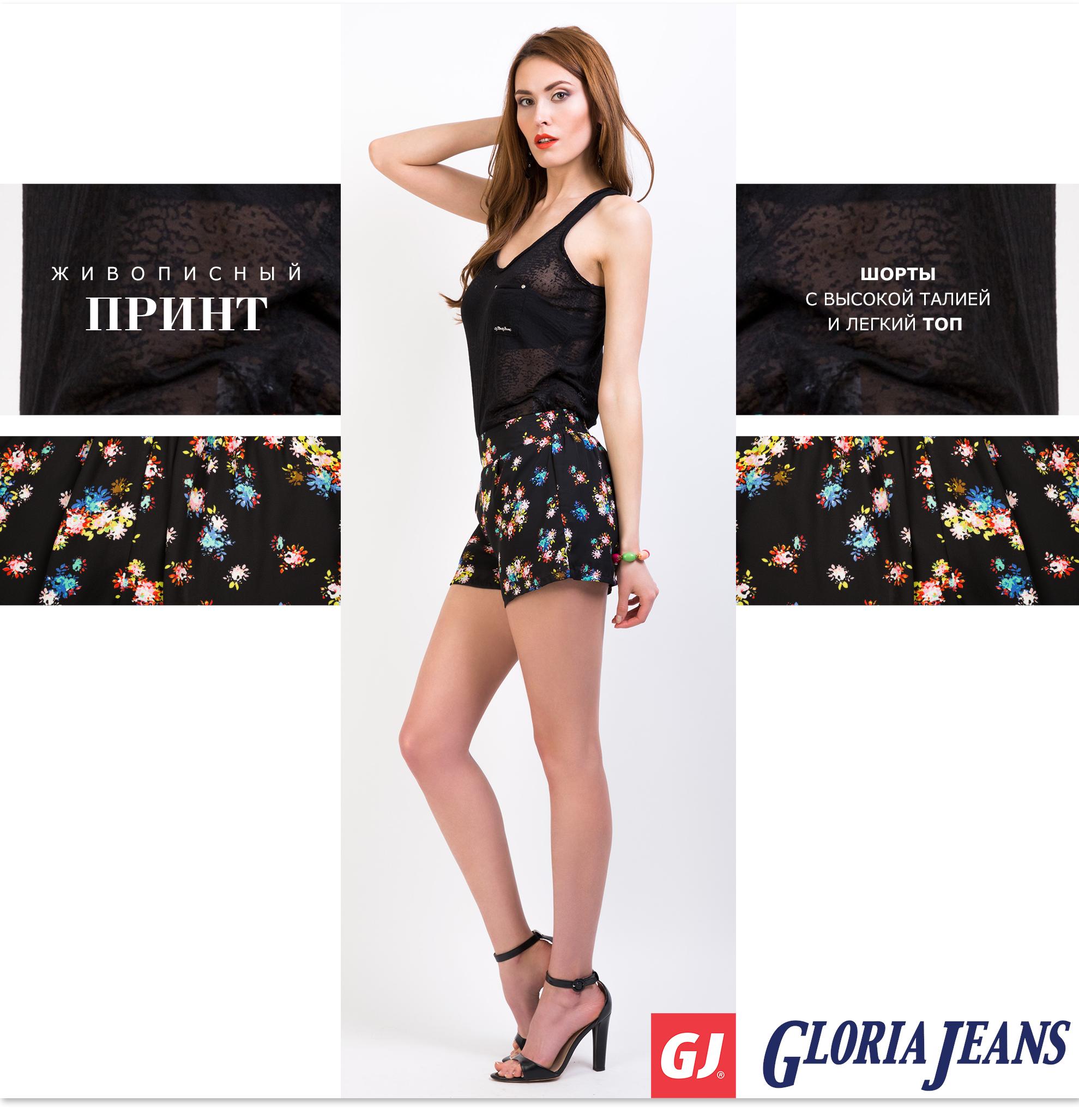 Коллекция глория джинс